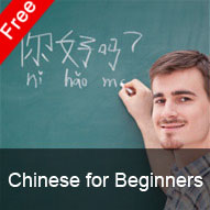 Chinese for Beginners Demo